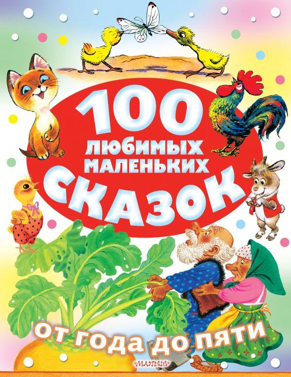 цена на Остер Григорий Бенционович, Цыферов Геннадий Михайлович 100 любимых маленьких сказок