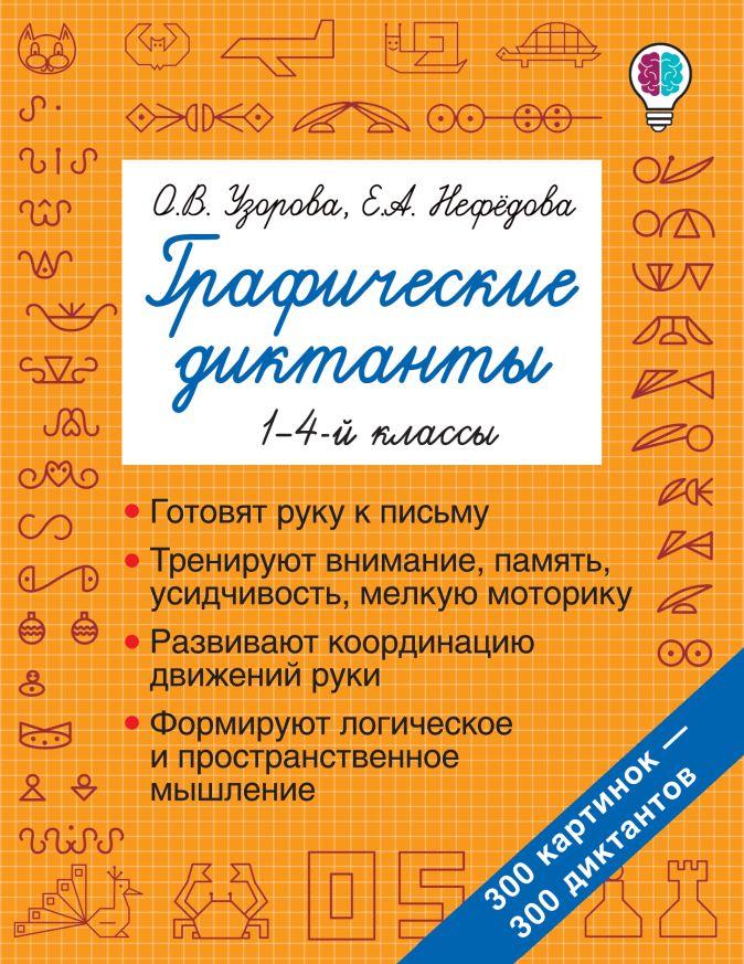 Узорова О.В., Нефедова Е.А. - Графические диктанты обложка книги
