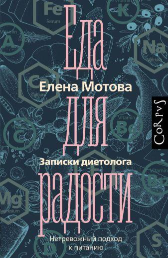 Елена Мотова - Еда для радости. Записки диетолога обложка книги