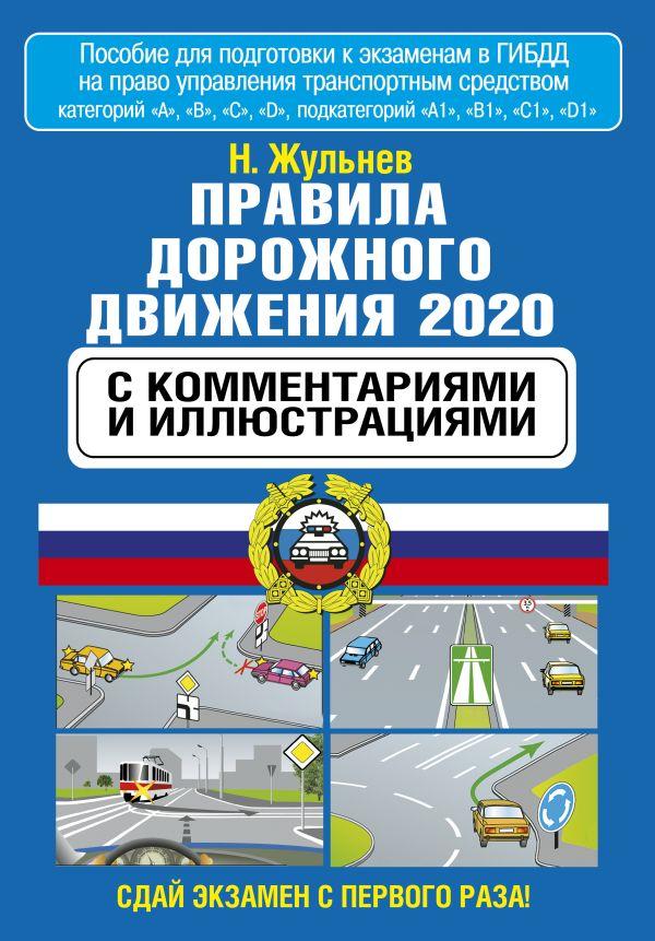 Zakazat.ru: Правила дорожного движения с комментариями и иллюстрациями на 2020 год. Жульнев Николай Яковлевич