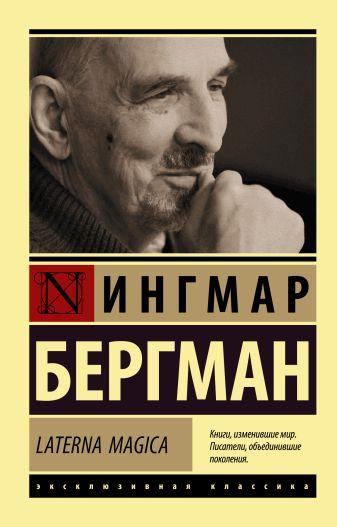 Ингмар Бергман - Laterna Magica обложка книги