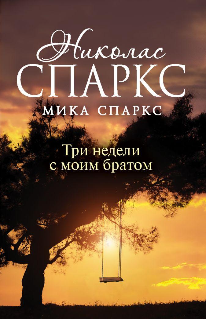 Николас Спаркс, Мика Спаркс - Три недели с моим братом обложка книги