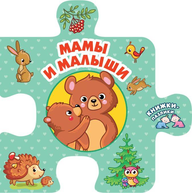 Дмитриева В.Г. - Мамы и малыши обложка книги
