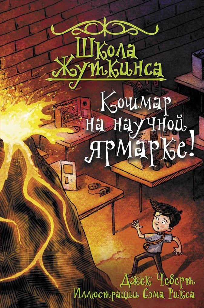 Джек Чеберт - Школа Жуткинса. Кошмар на научной ярмарке! обложка книги