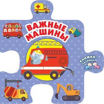 Иванова О.В. - Важные машины обложка книги