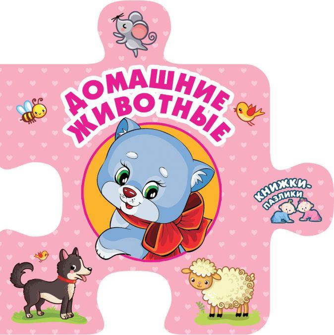 Иванова О.В. - Домашние животные обложка книги