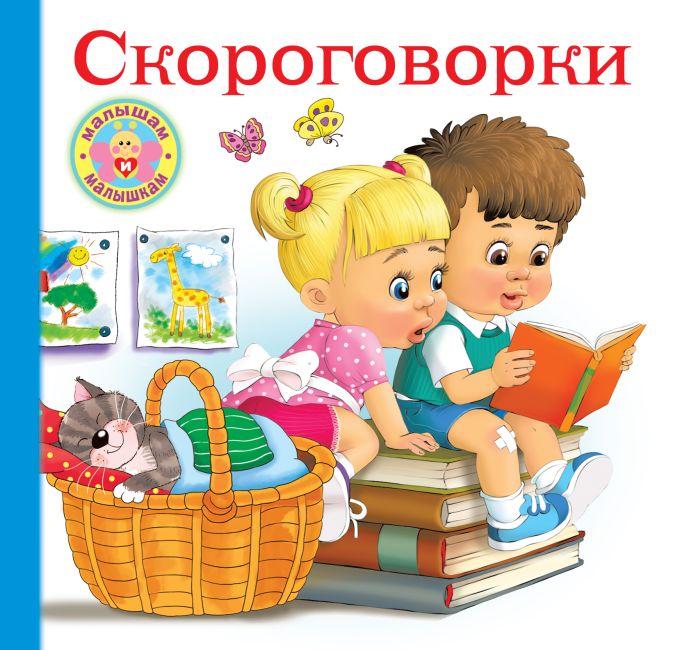 Дмитриева В.Г. - Скороговорки для малышей обложка книги