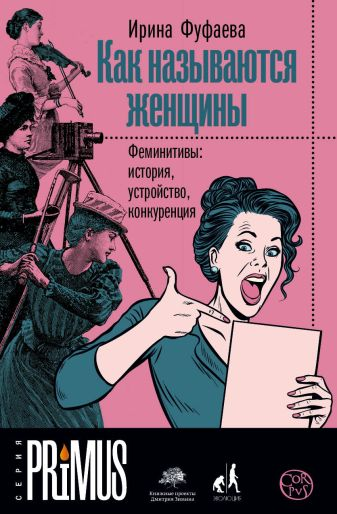 Ирина Фуфаева - Как называются женщины обложка книги