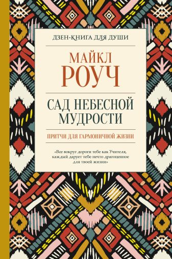 Роуч Майкл - Сад небесной мудрости: притчи для гармоничной жизни обложка книги