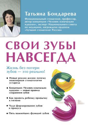 Бондарева Т.В. - Свои зубы навсегда обложка книги