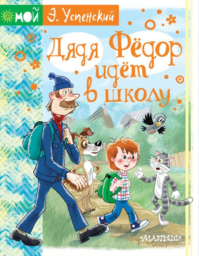 Успенский Э.Н. - Дядя Фёдор идёт в школу обложка книги