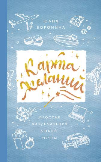 Юлия Воронина - Карта желаний. Простая визуализация любой мечты обложка книги