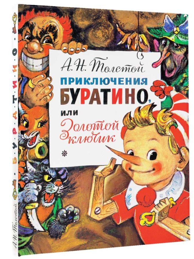 Толстой А.Н. - Приключения Буратино, или Золотой Ключик. Рис. Л. Владимирского обложка книги