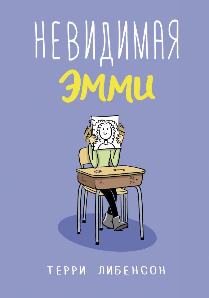 Терри Либенсон - Невидимая Эмми обложка книги