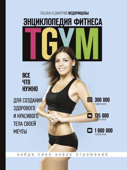 Энциклопедия фитнеса. TGYM - фото 1