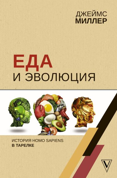 Еда и эволюция: история Homo Sapiens в тарелке - фото 1