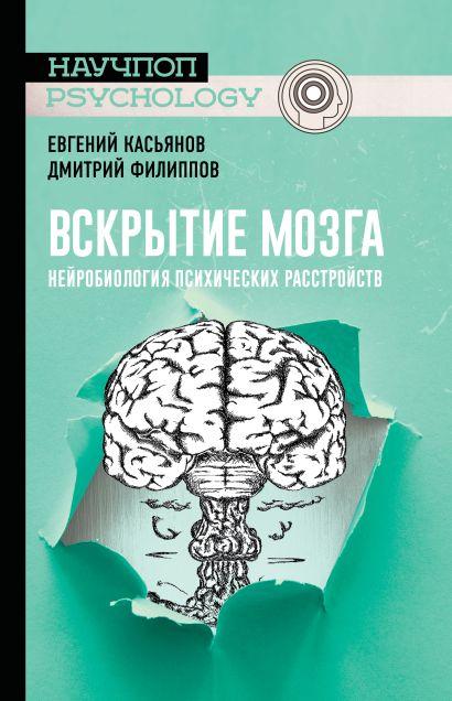 Вскрытие мозга: нейробиология психических расстройств - фото 1