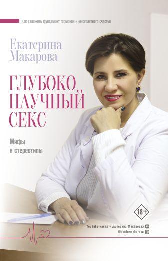 Макарова Е. - Глубоко научный секс: мифы и стереотипы обложка книги