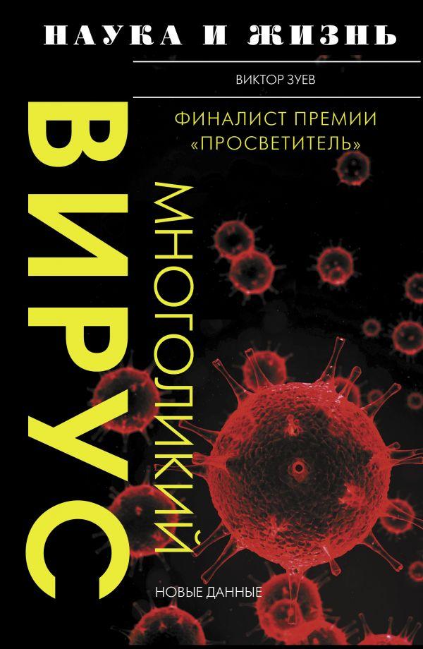 Фото - Зуев Виктор Абрамович Многоликий вирус зуев виктор абрамович многоликий вирус тайны скрытых инфекций