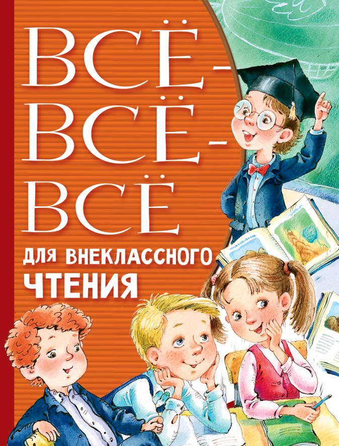Михалков С.В., Успенский Э.Н., Остер Г.Б. - Всё-всё-всё для внеклассного чтения обложка книги