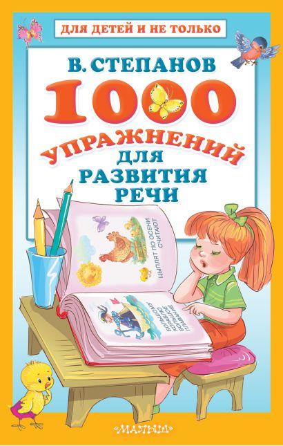1000 упражнений для развития речи - фото 1