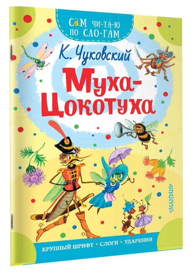 Чуковский К.И. - Муха - Цокотуха обложка книги