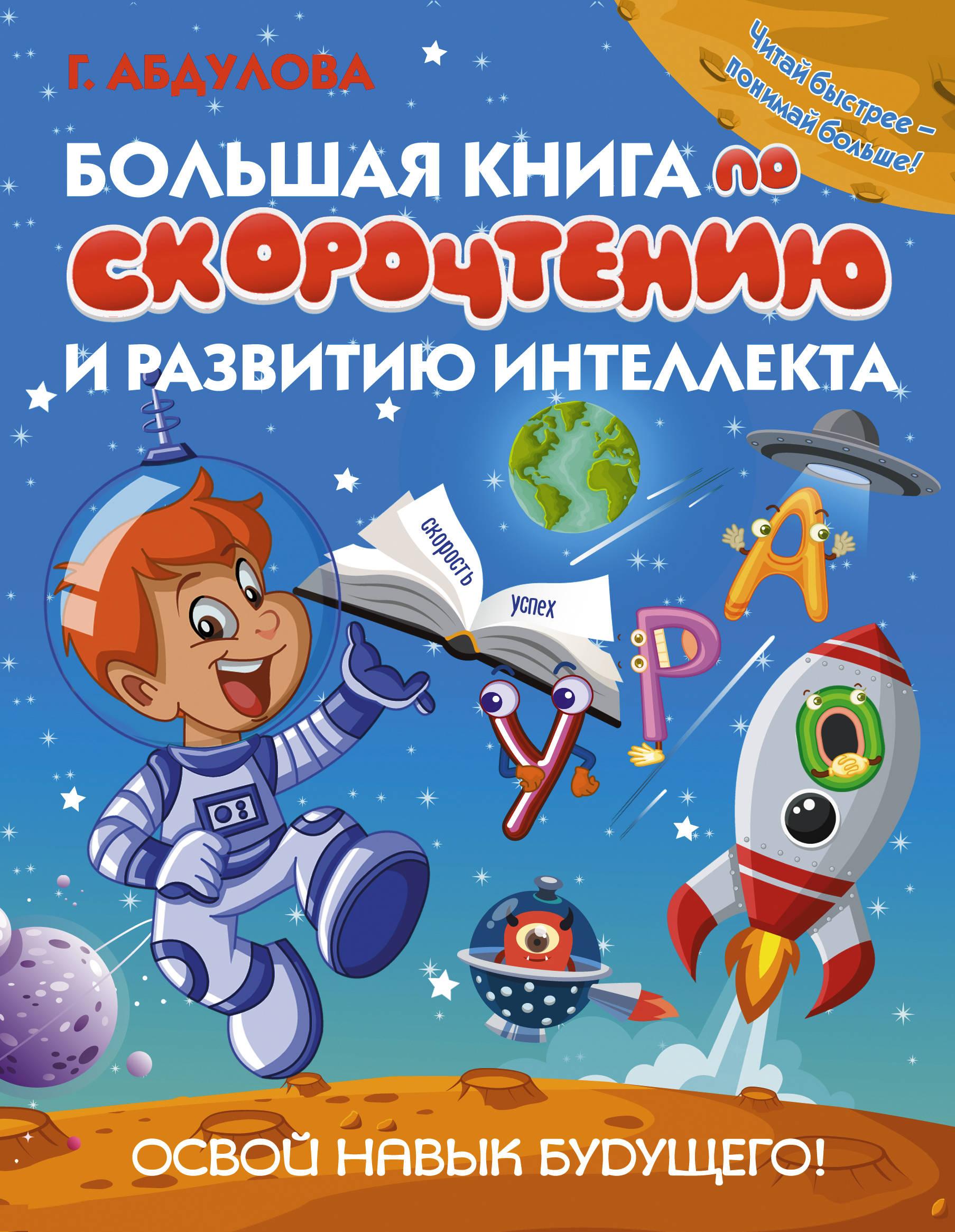 Большая книга по скорочтению и развитию интеллекта ( Абдулова Гюзель Фидаилевна  )