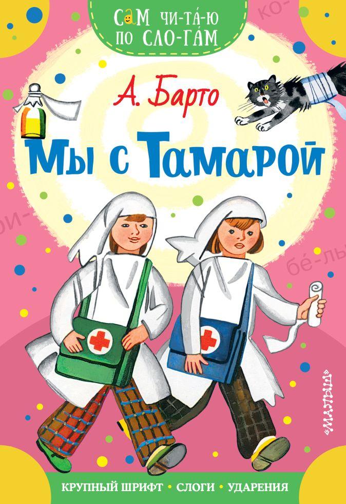 Барто А.Л. - Мы с Тамарой обложка книги