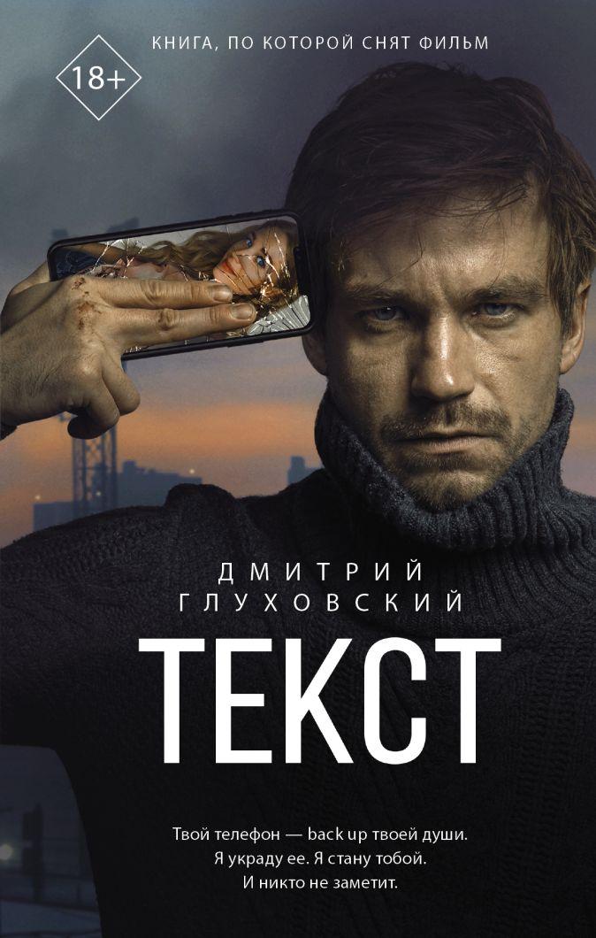Текст Дмитрий Глуховский