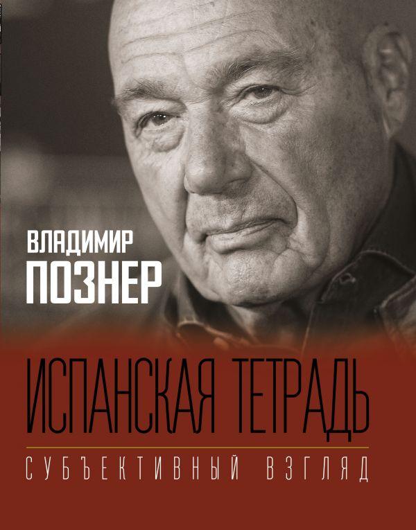Познер Владимир Владимирович Испанская тетрадь. Субъективный взгляд