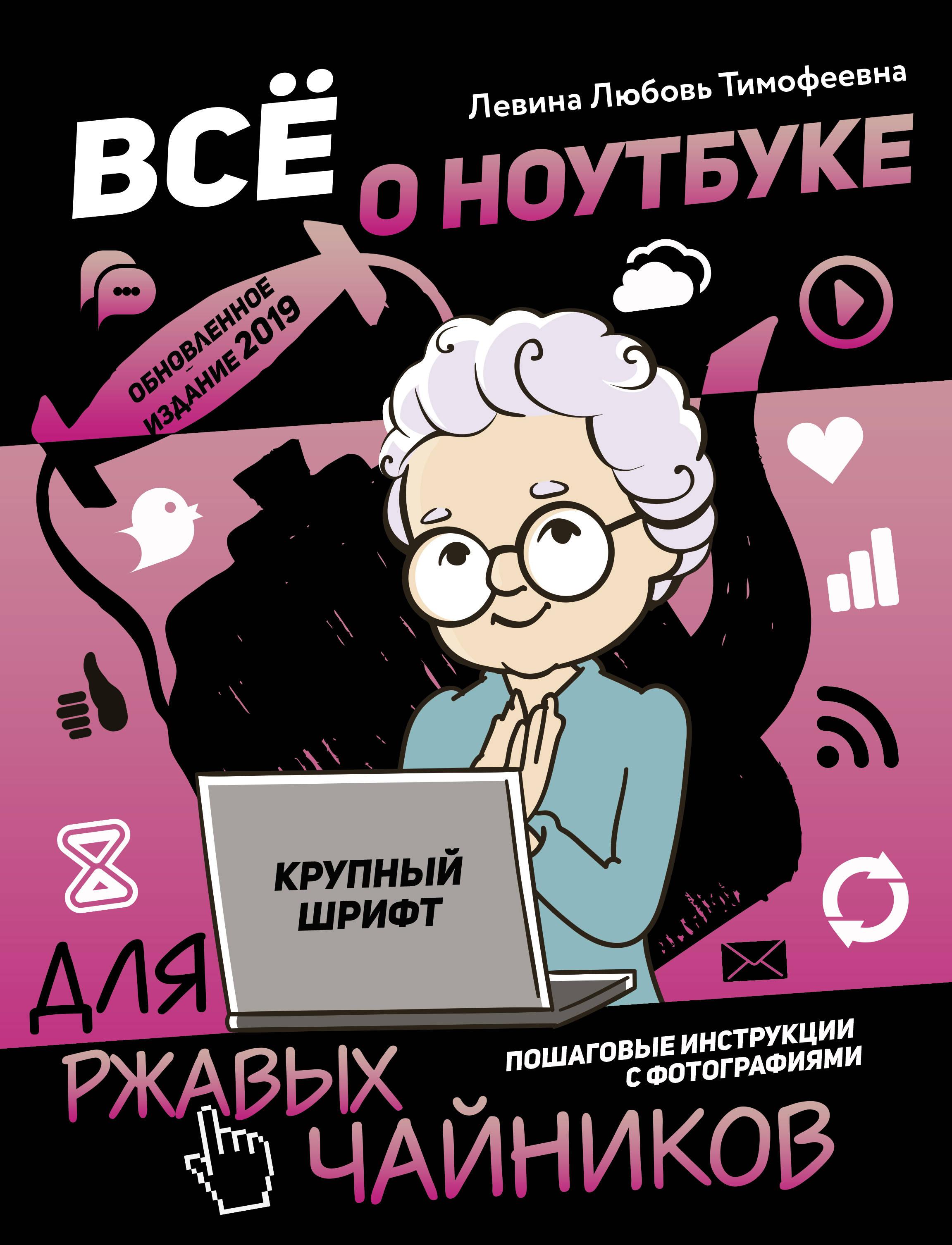 Левина Л.Т. Все о ноутбуке для ржавых чайников компьютер