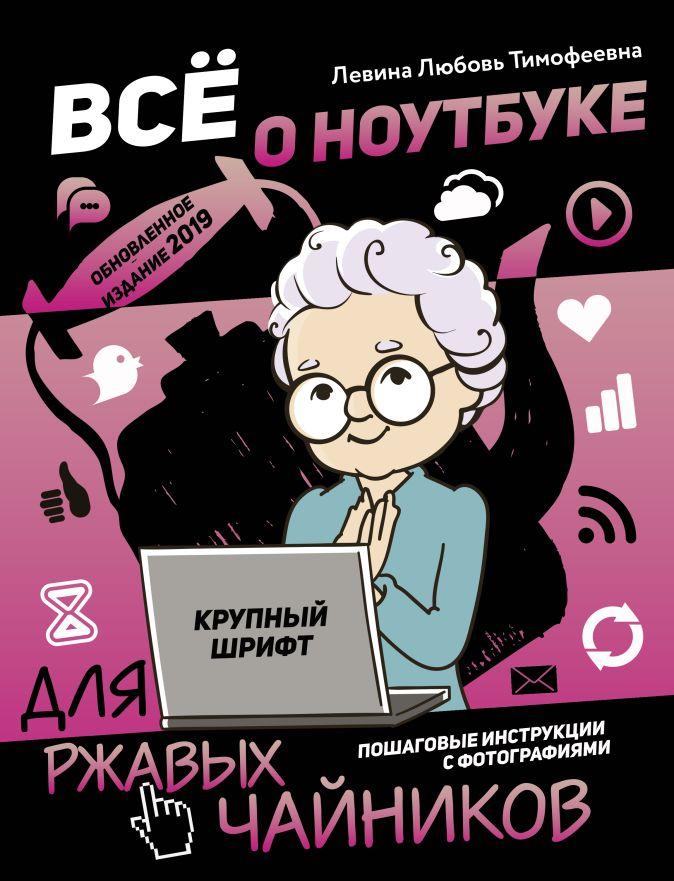Левина Л.Т. - Все о ноутбуке для ржавых чайников обложка книги