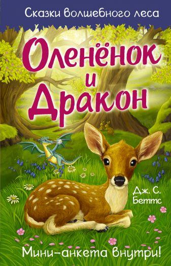 Дж. С. Беттс - Оленёнок и дракон обложка книги