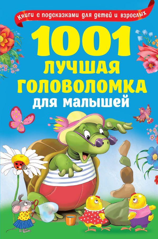 цена на Горбунова И.В., Дмитриева В.Г., Двинина Л.В. 1001 лучшая головоломка для малышей