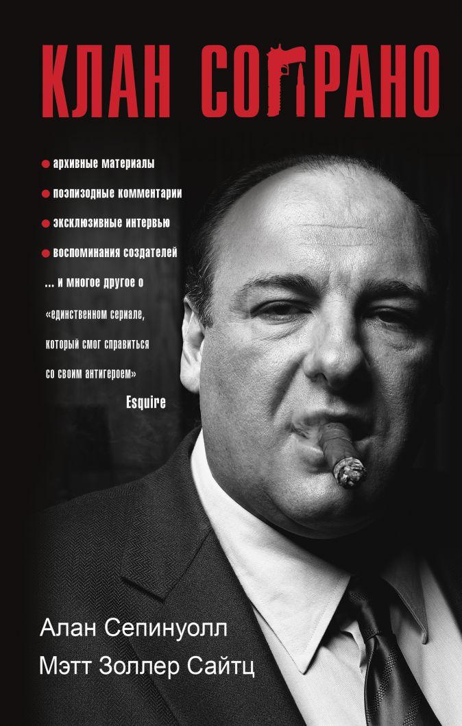 Алан Сепинуолл, Мэтт Золлер Сайтц - Клан Сопрано обложка книги