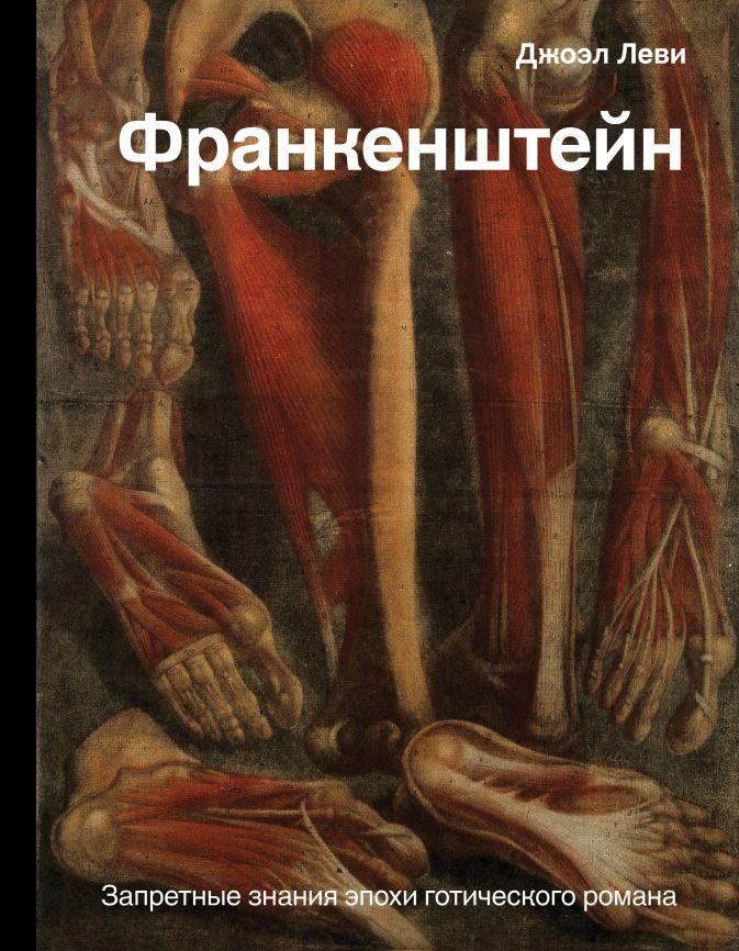 Леви Д. - Франкенштейн. Запретные знания эпохи готического романа обложка книги