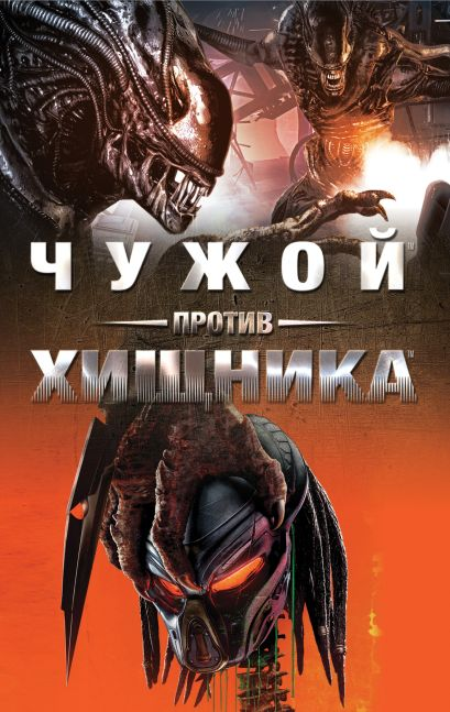 ЧУЖОЙ ПРОТИВ ХИЩНИКА - фото 1