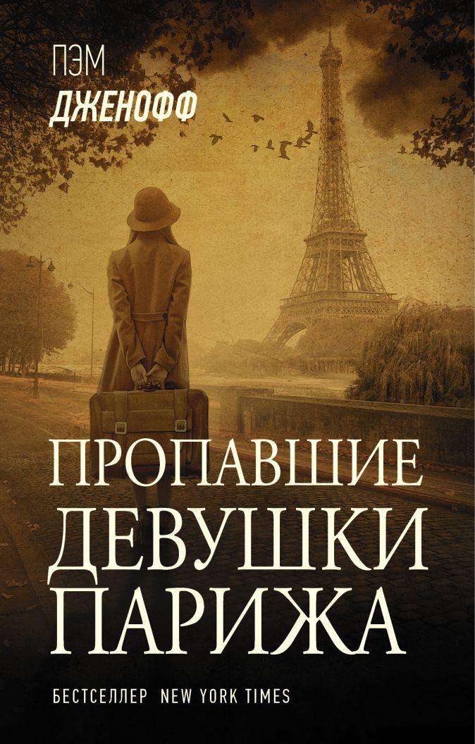 Пэм Дженофф - Пропавшие девушки Парижа обложка книги