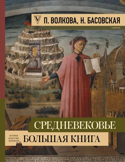 Средневековье: большая книга истории, искусства, литературы - фото 1