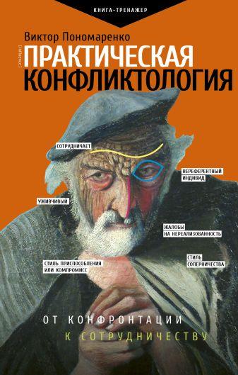 Пономаренко В. - Практическая конфликтология : от конфронтации к сотрудничеству обложка книги