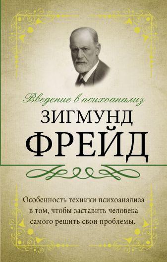 Фрейд Зигмунд - Введение в психоанализ обложка книги