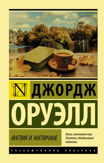 Джордж Оруэлл - Англия и англичане обложка книги