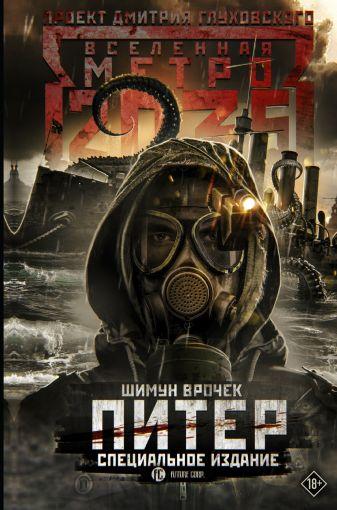 Шимун Врочек - Метро 2035: Питер. Специальное издание обложка книги
