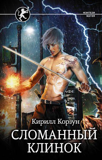 Кирилл Корзун - Сломанный клинок обложка книги
