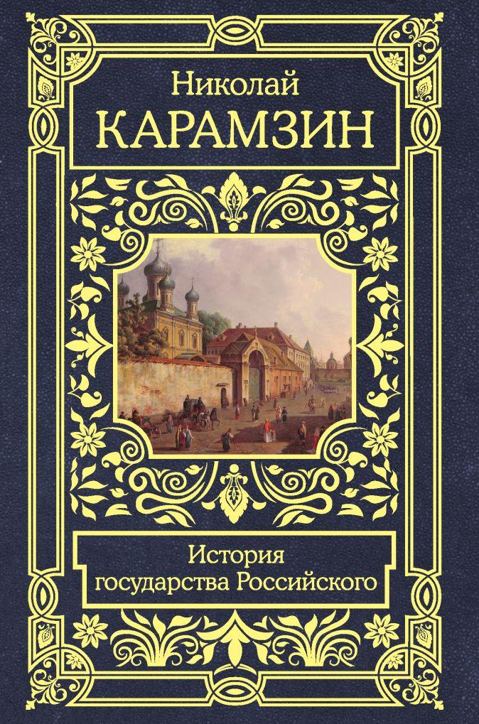 Николай Михайлович Карамзин - История государства Российского обложка книги
