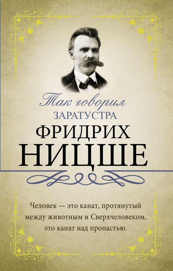 Ницше Ф.В. - Так говорил Заратустра обложка книги