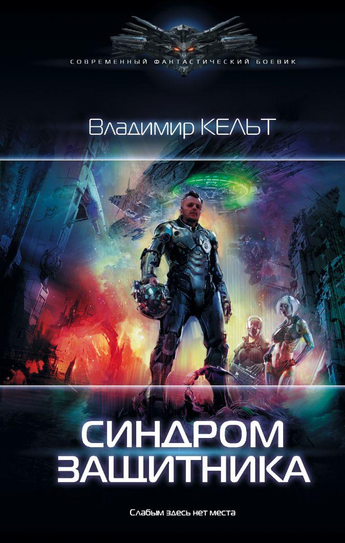 Владимир Кельт - Синдром защитника обложка книги