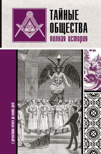 Матвей Гречко - Тайные общества: полная история обложка книги