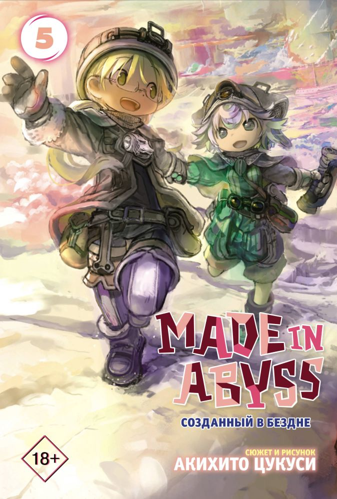 Made in Abyss. Созданный в бездне. Том 5 Акихито Цукуси