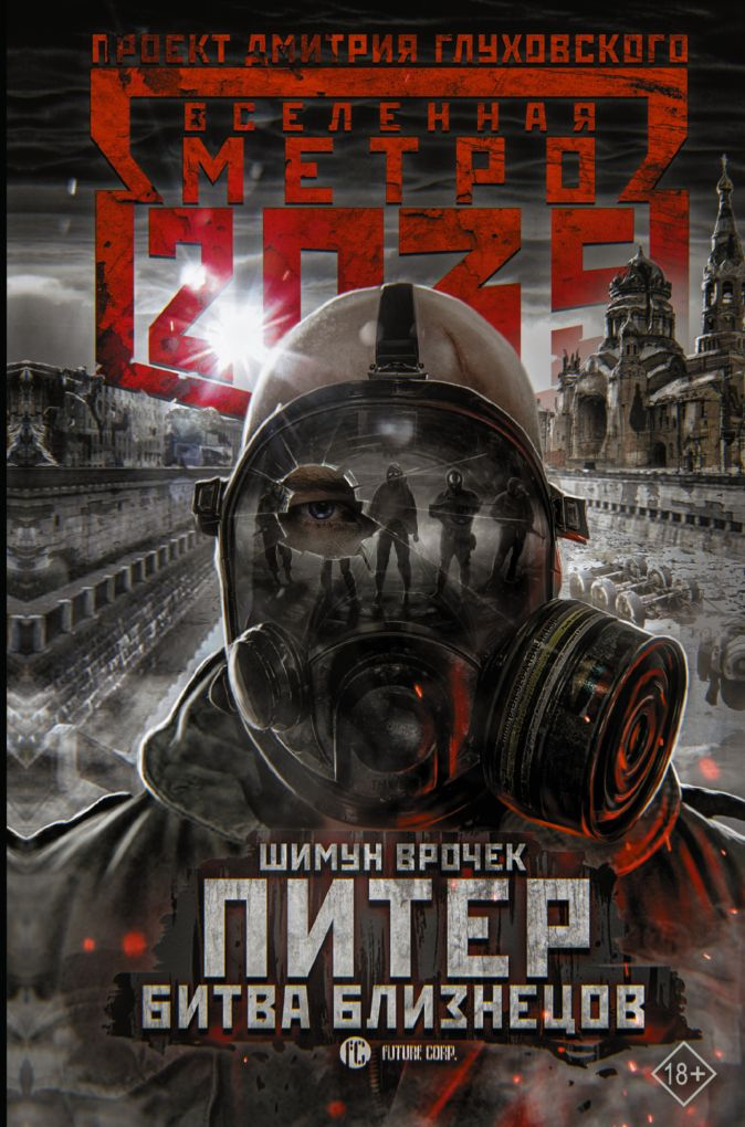 Шимун Врочек - Метро 2035: Питер. Битва близнецов обложка книги